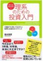 橋本先生の本