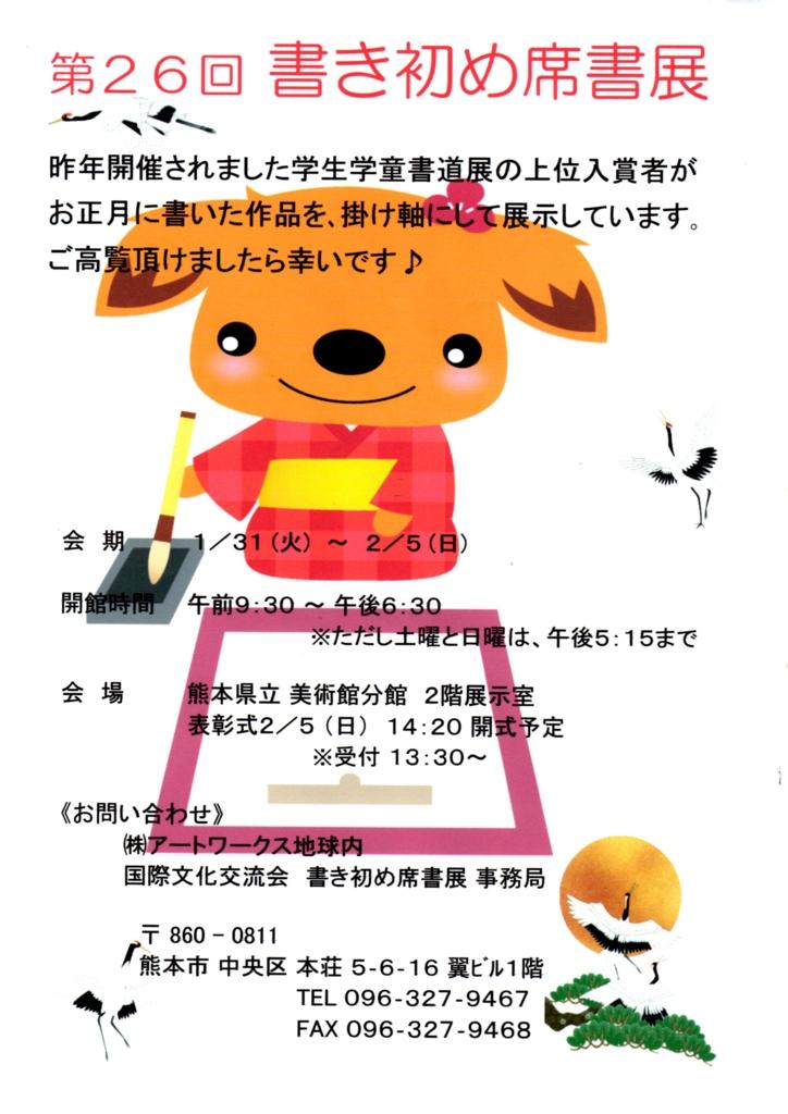 f:id:artworks2011:20170202174107j:plain