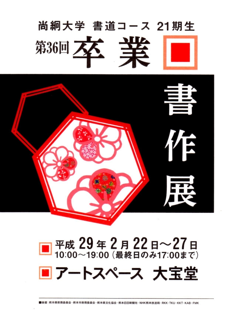 f:id:artworks2011:20170213094403j:plain