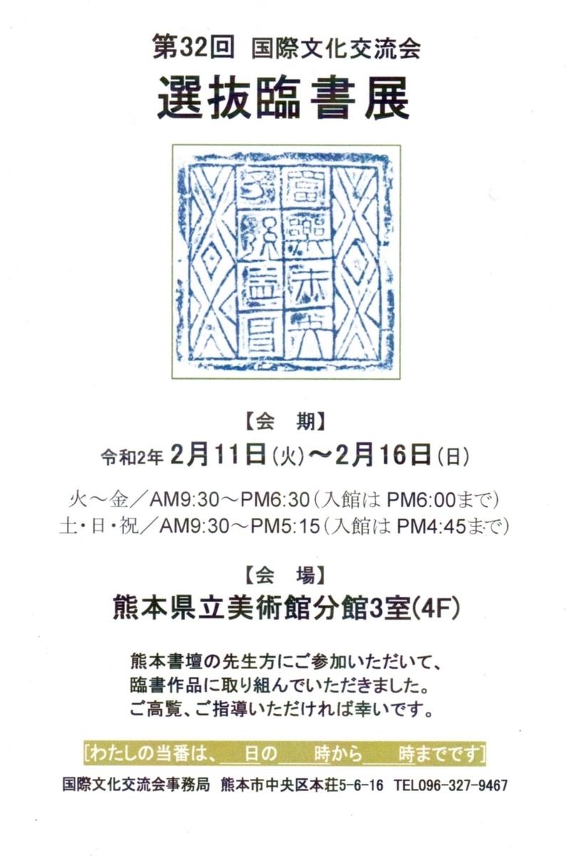 f:id:artworks2011:20191217140822j:plain