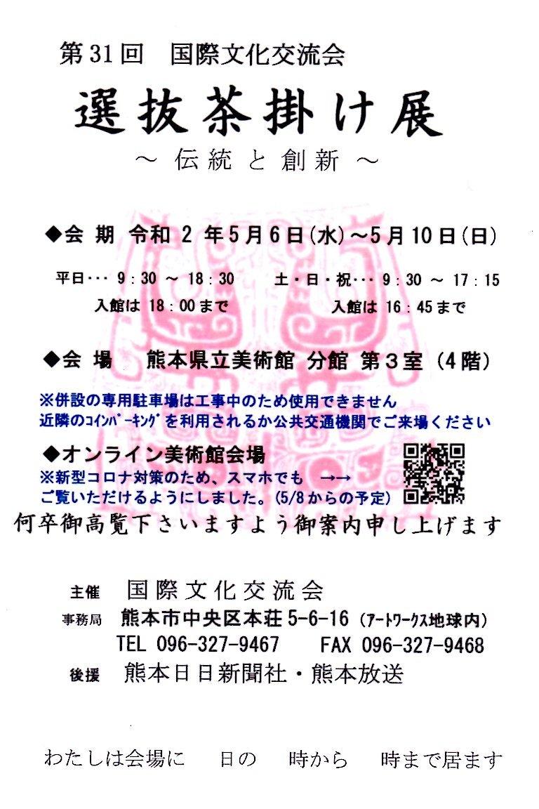 f:id:artworks2011:20200408115023j:plain