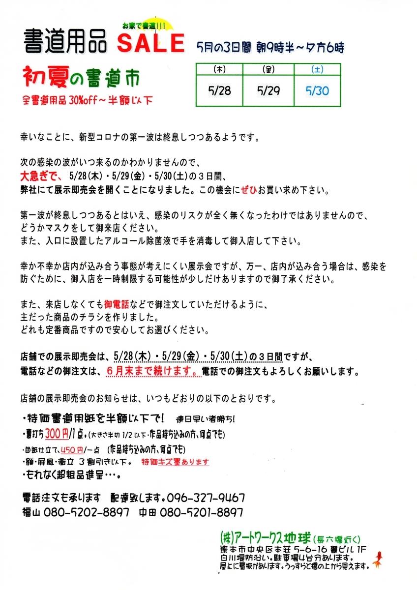 f:id:artworks2011:20200525160745j:plain