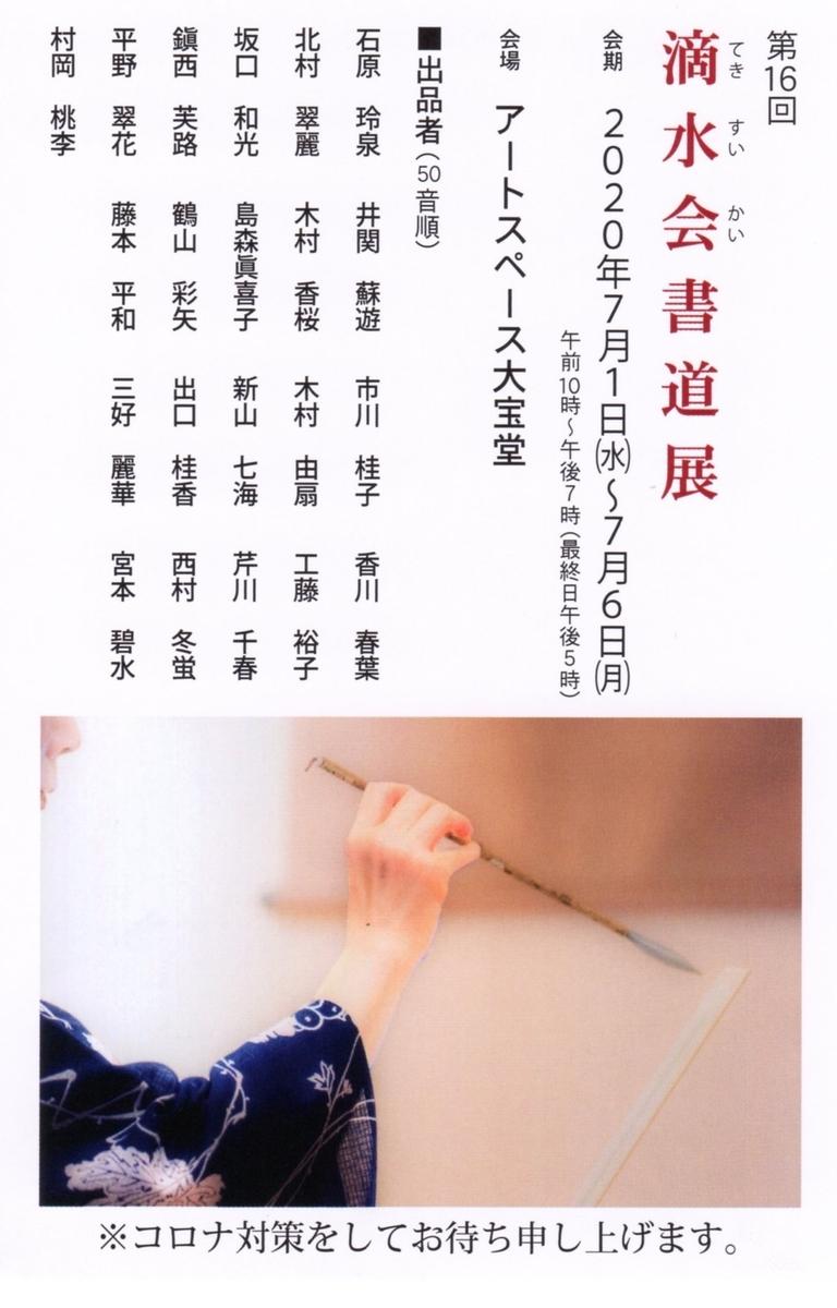 f:id:artworks2011:20200630173759j:plain