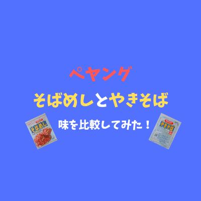 f:id:arukaru:20190426184151p:plain