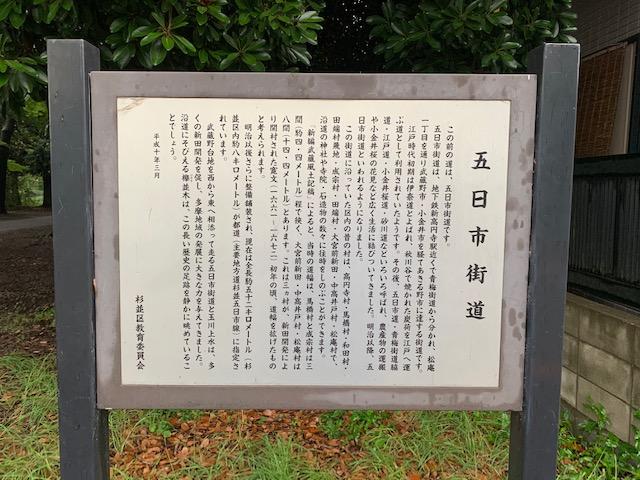 f:id:arukiroku_1974:20200726104252j:plain