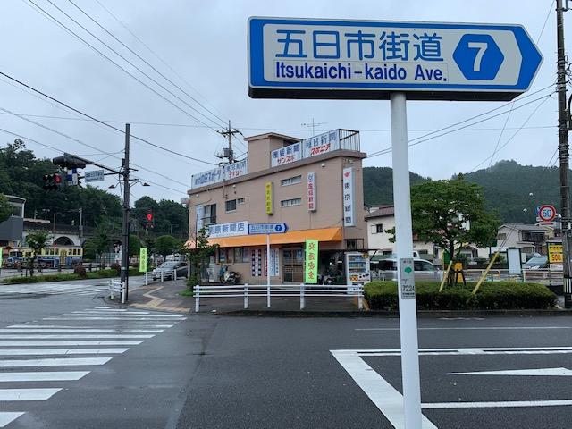 f:id:arukiroku_1974:20200802054813j:plain