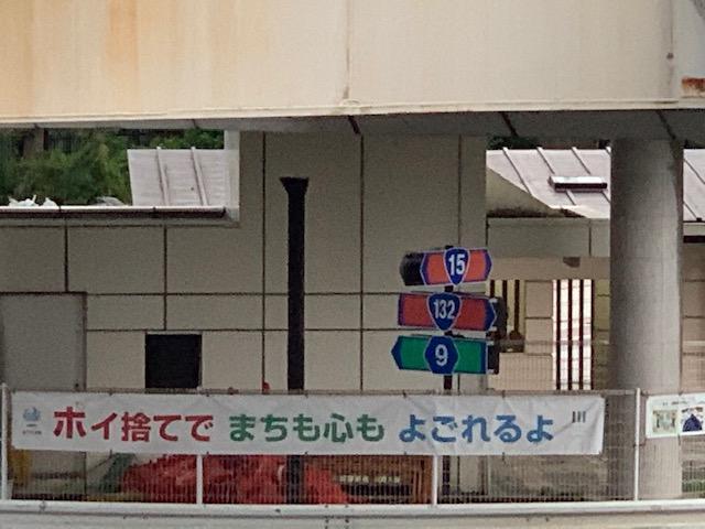 f:id:arukiroku_1974:20200824114058j:plain