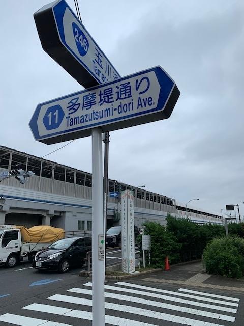 f:id:arukiroku_1974:20200924071816j:plain