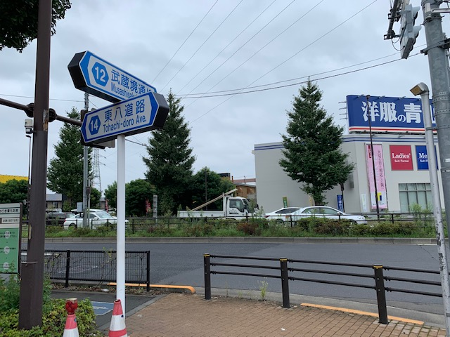 f:id:arukiroku_1974:20200925092531j:plain