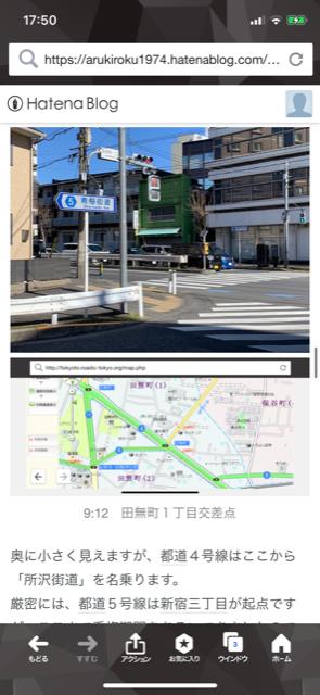 f:id:arukiroku_1974:20200925175805p:plain