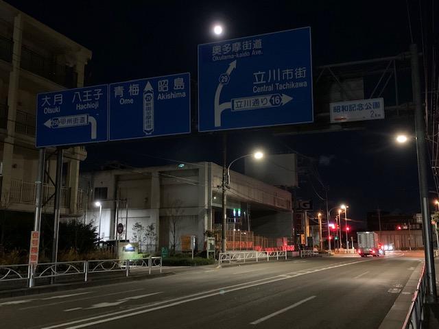 あるきろく20201231 - あるきろく 〜お散歩日記〜