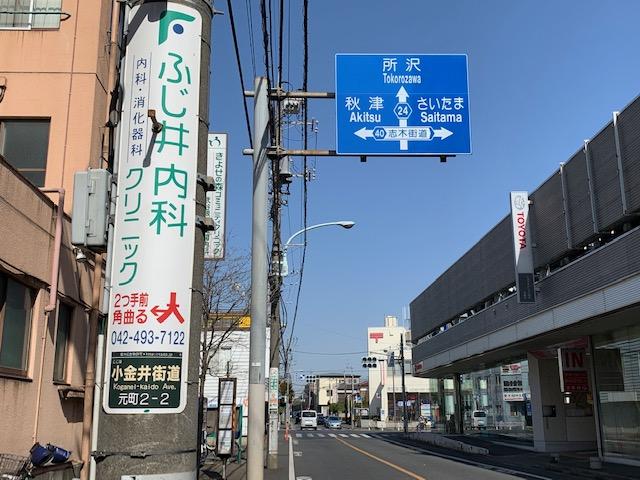 f:id:arukiroku_1974:20210318190226j:plain