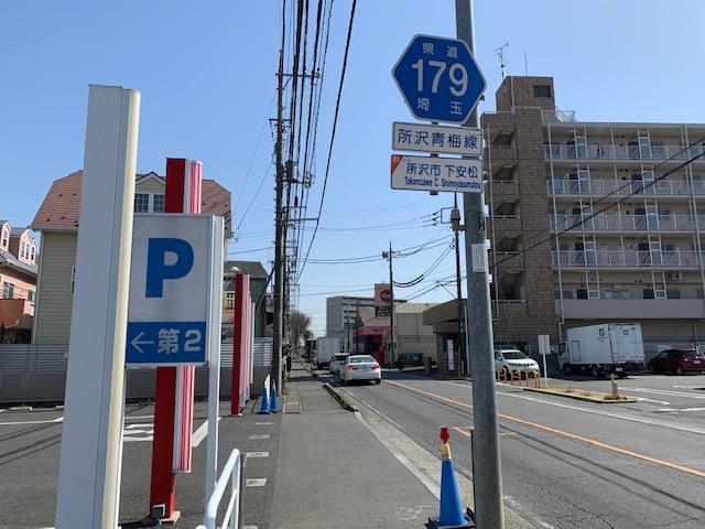 f:id:arukiroku_1974:20210321163417j:plain
