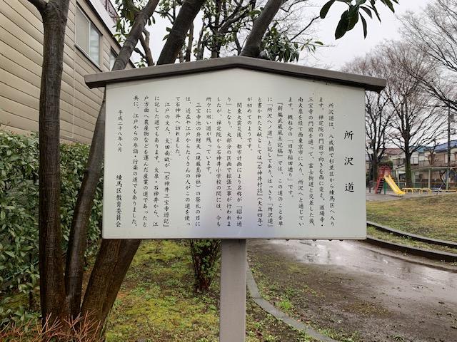 f:id:arukiroku_1974:20210327204352j:plain