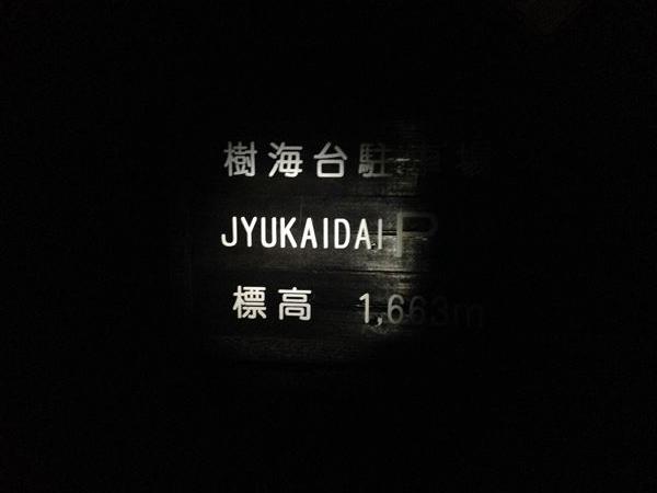 f:id:arukizuki:20170705142943j:plain