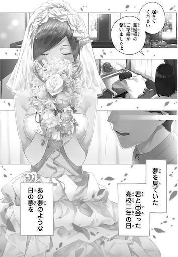 五 等 分 の 花嫁 結婚 相手
