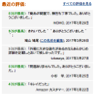 f:id:aruku-hato:20170330165948p:plain