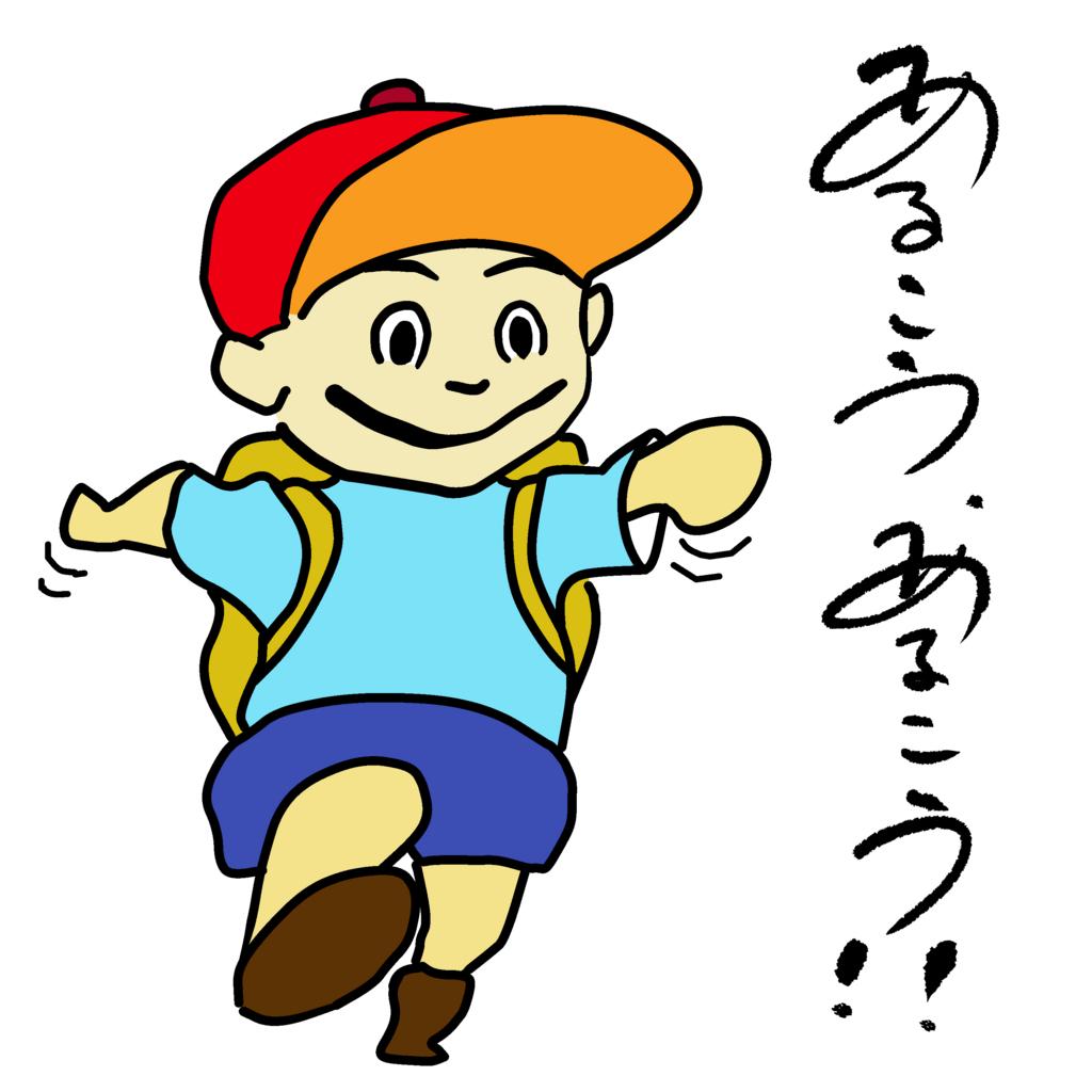 f:id:arukuno-daisuki:20180716081550j:plain
