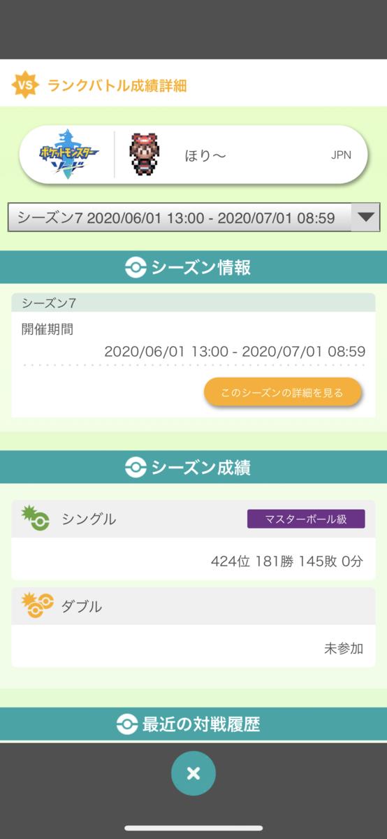 f:id:arumix1010:20200702141413p:plain