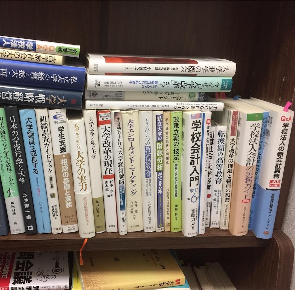 f:id:as-daigaku23:20170519205921j:image