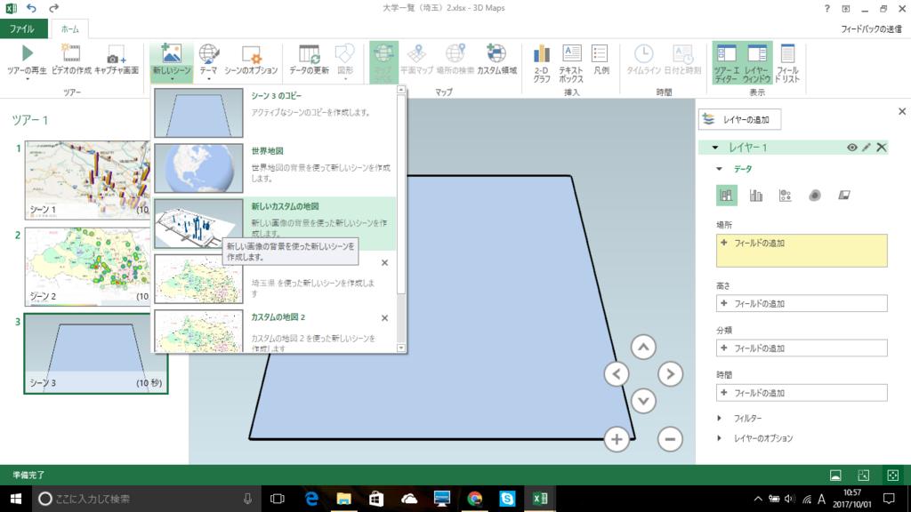f:id:as-daigaku23:20171001110803j:plain