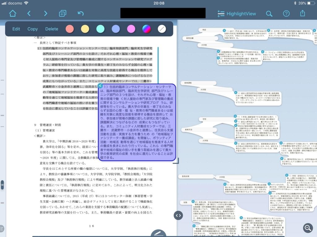 f:id:as-daigaku23:20180407200835j:plain