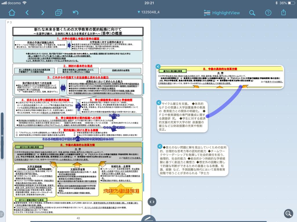 f:id:as-daigaku23:20180407204817p:plain