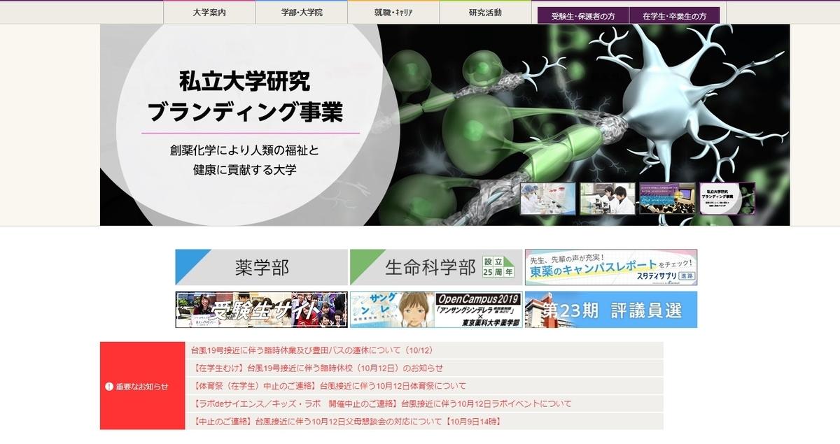 東京薬科大学ホームページ