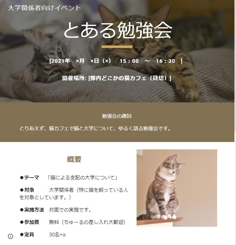 f:id:as-daigaku23:20210219130858p:plain