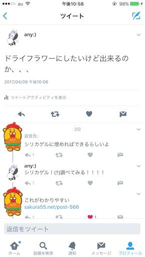 f:id:as7n3yu:20170411230121j:image