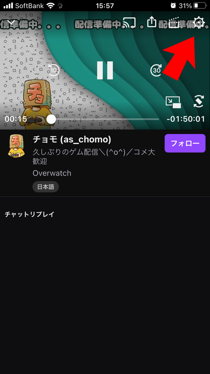 Twitchアプリの視聴中の画面、右上の歯車アイコンをタップする