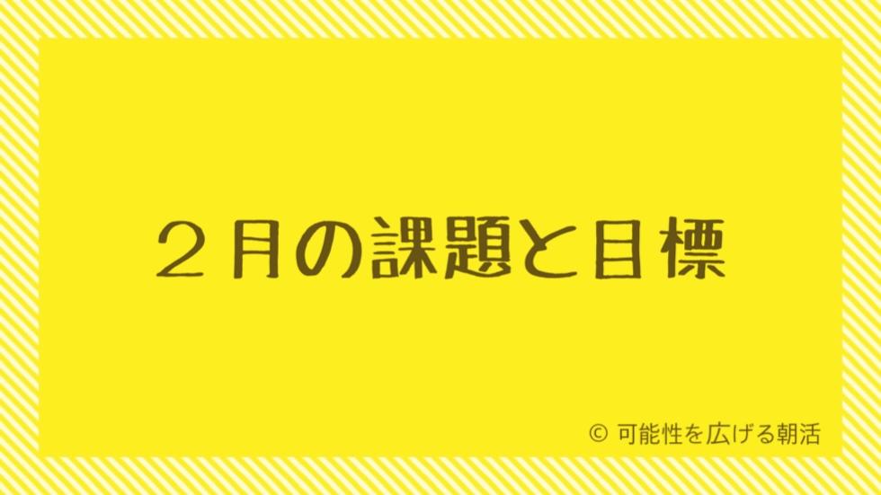f:id:asa-katsu:20170202222348j:plain
