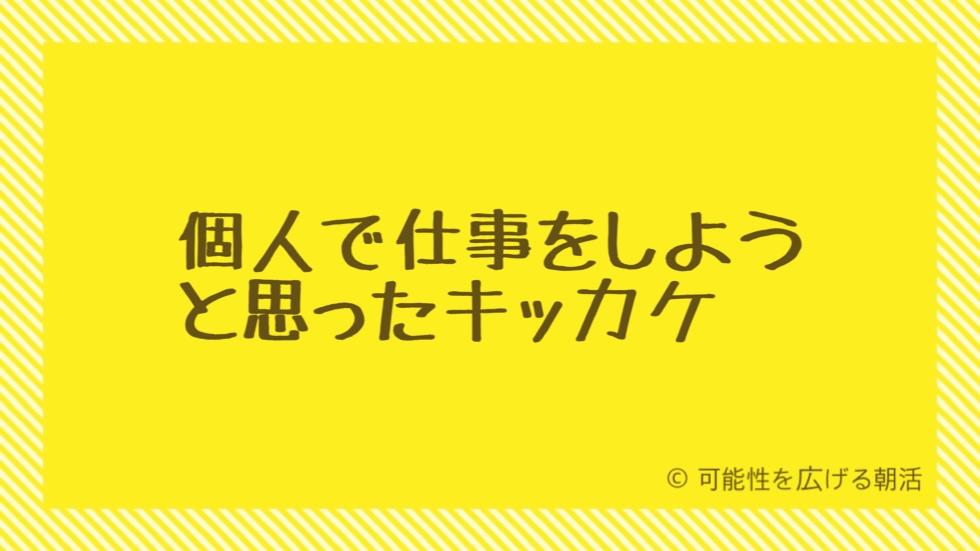 f:id:asa-katsu:20170215140055j:plain