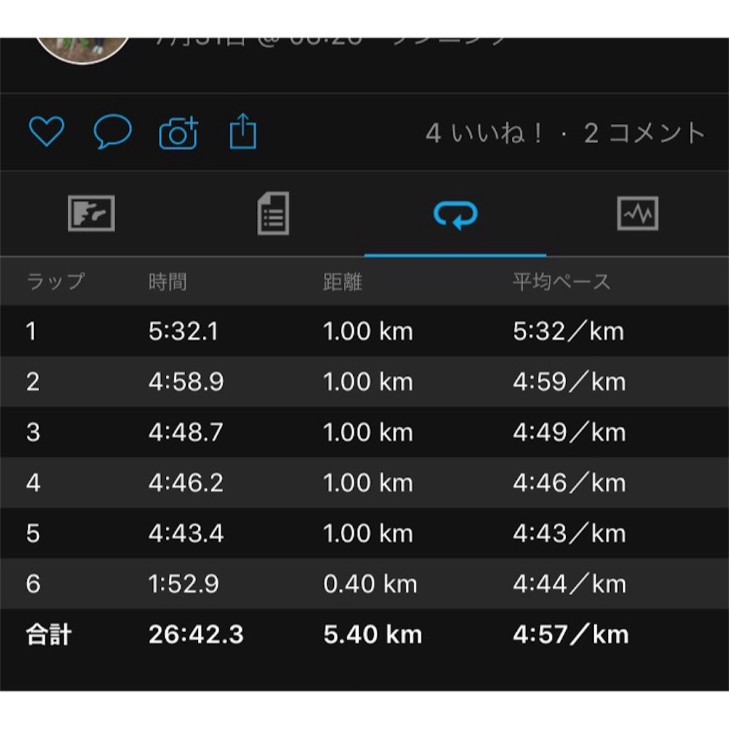 f:id:asa-run:20180817160030j:image