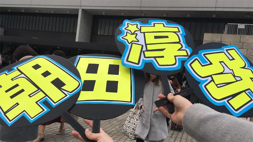 f:id:asa5han_da1suki:20180113192948j:image