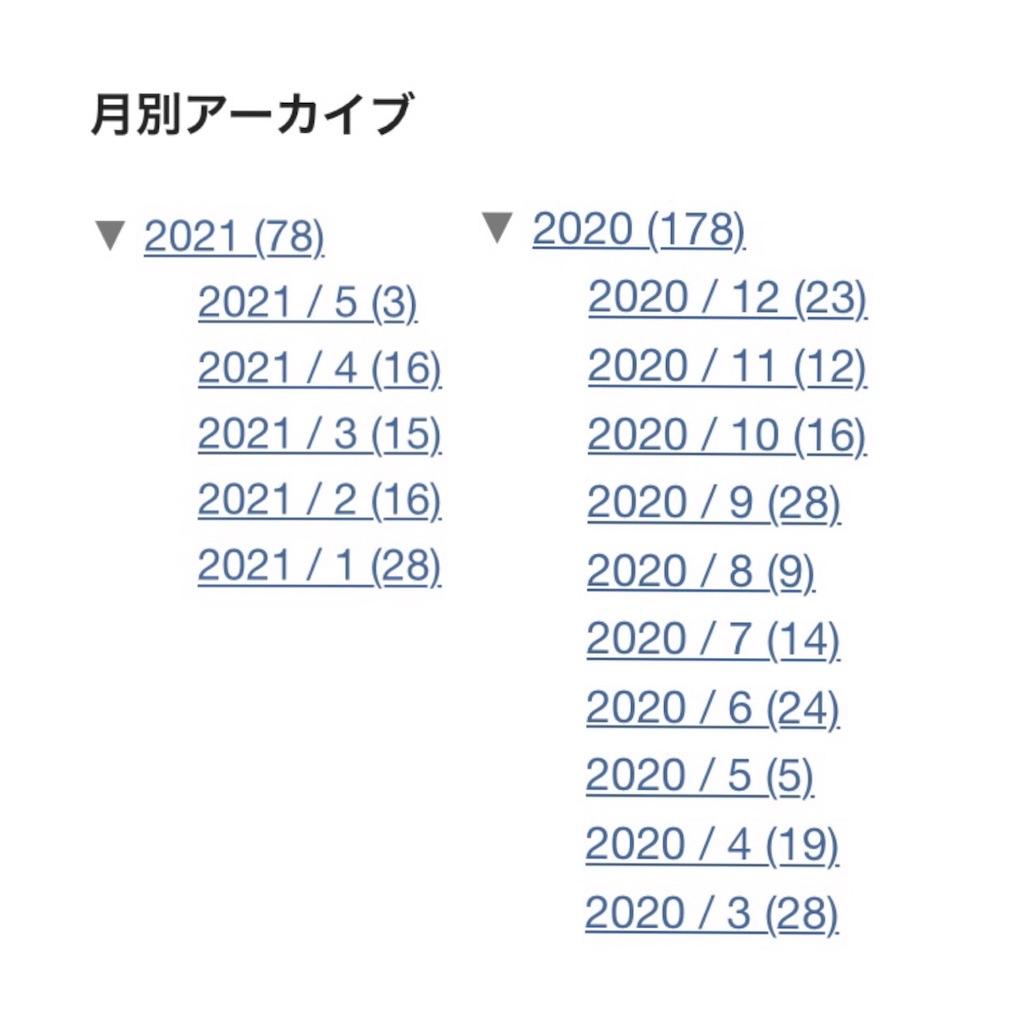 f:id:asaasa2134:20210504140812j:image