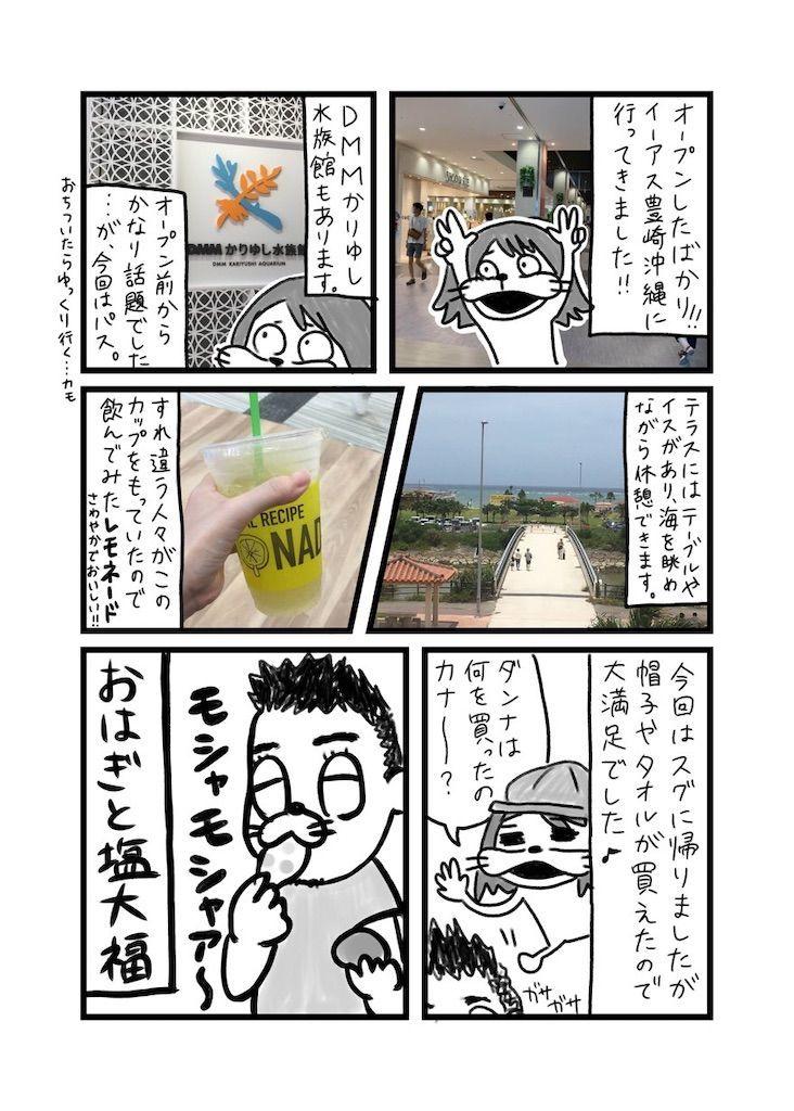 f:id:asaasamuuu:20200629145101j:image