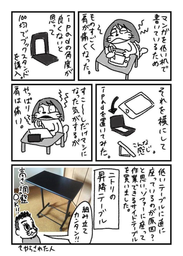 f:id:asaasamuuu:20200926091140j:image