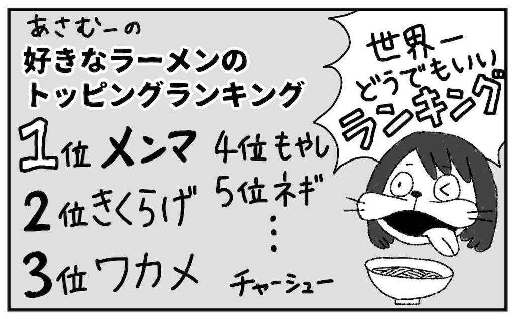 f:id:asaasamuuu:20201002231045j:image