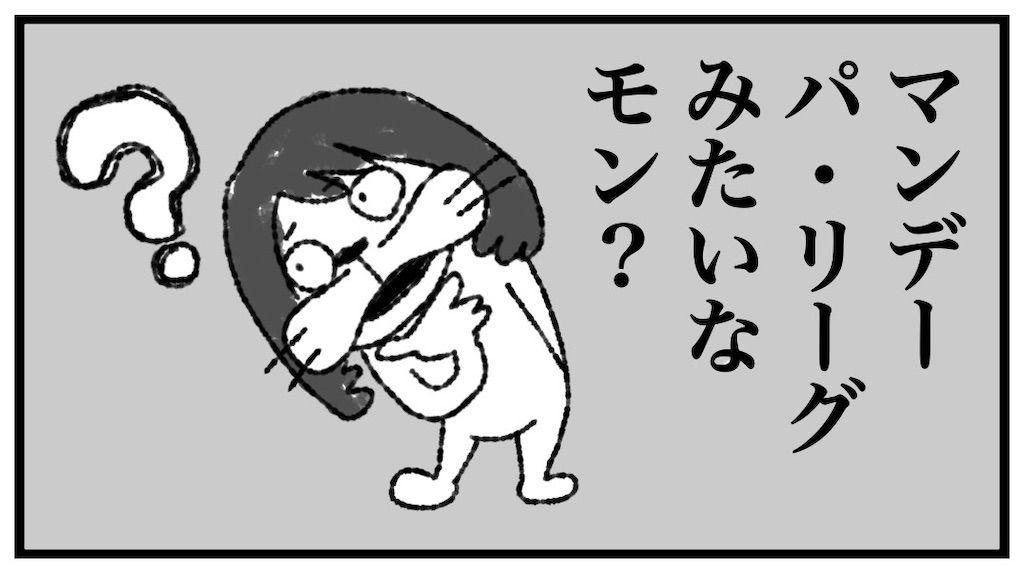 f:id:asaasamuuu:20201005000446j:image
