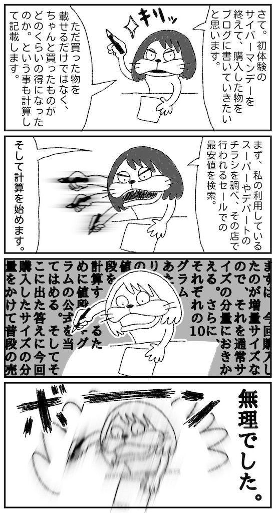 f:id:asaasamuuu:20201005000708j:image