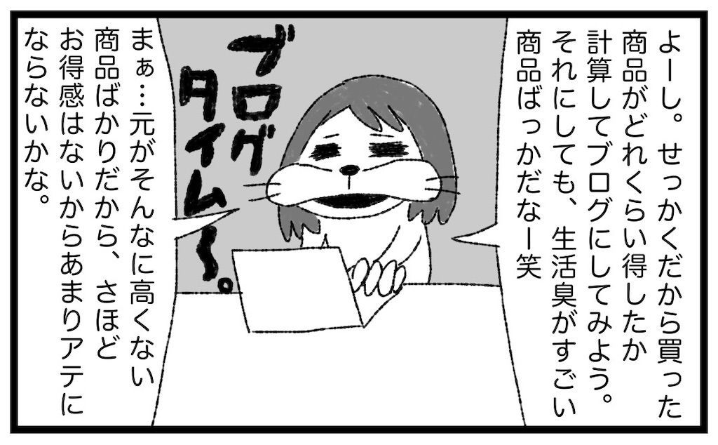 f:id:asaasamuuu:20201005002451j:image