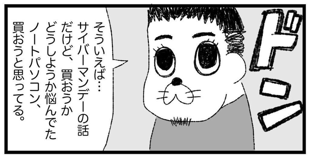 f:id:asaasamuuu:20201005002555j:image