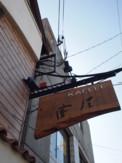 f:id:asacafe:20091002233823j:image