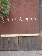 f:id:asacafe:20101130204819j:image