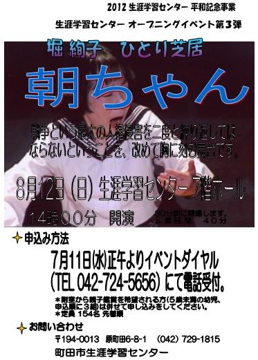 f:id:asachan500:20120629205211j:image