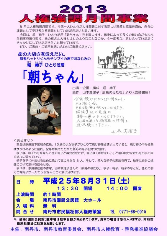f:id:asachan500:20130811034648j:image