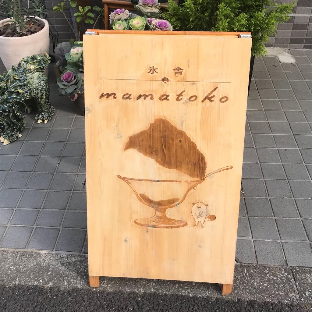氷舎mamatoko