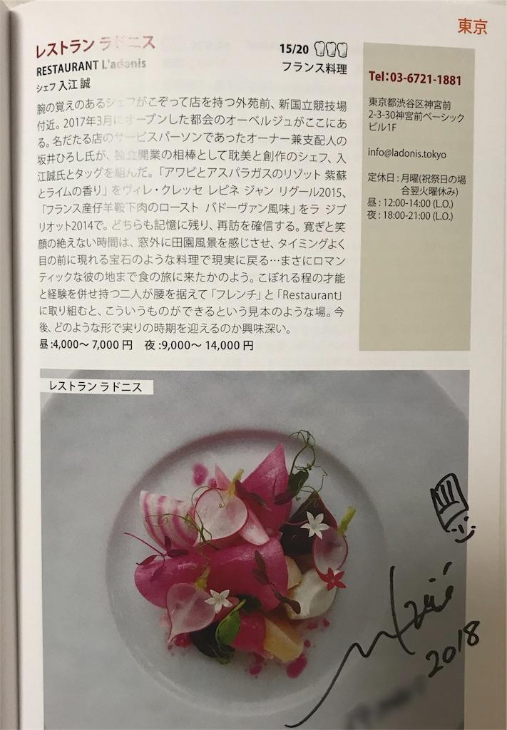 美食ソムリエゴエミヨ