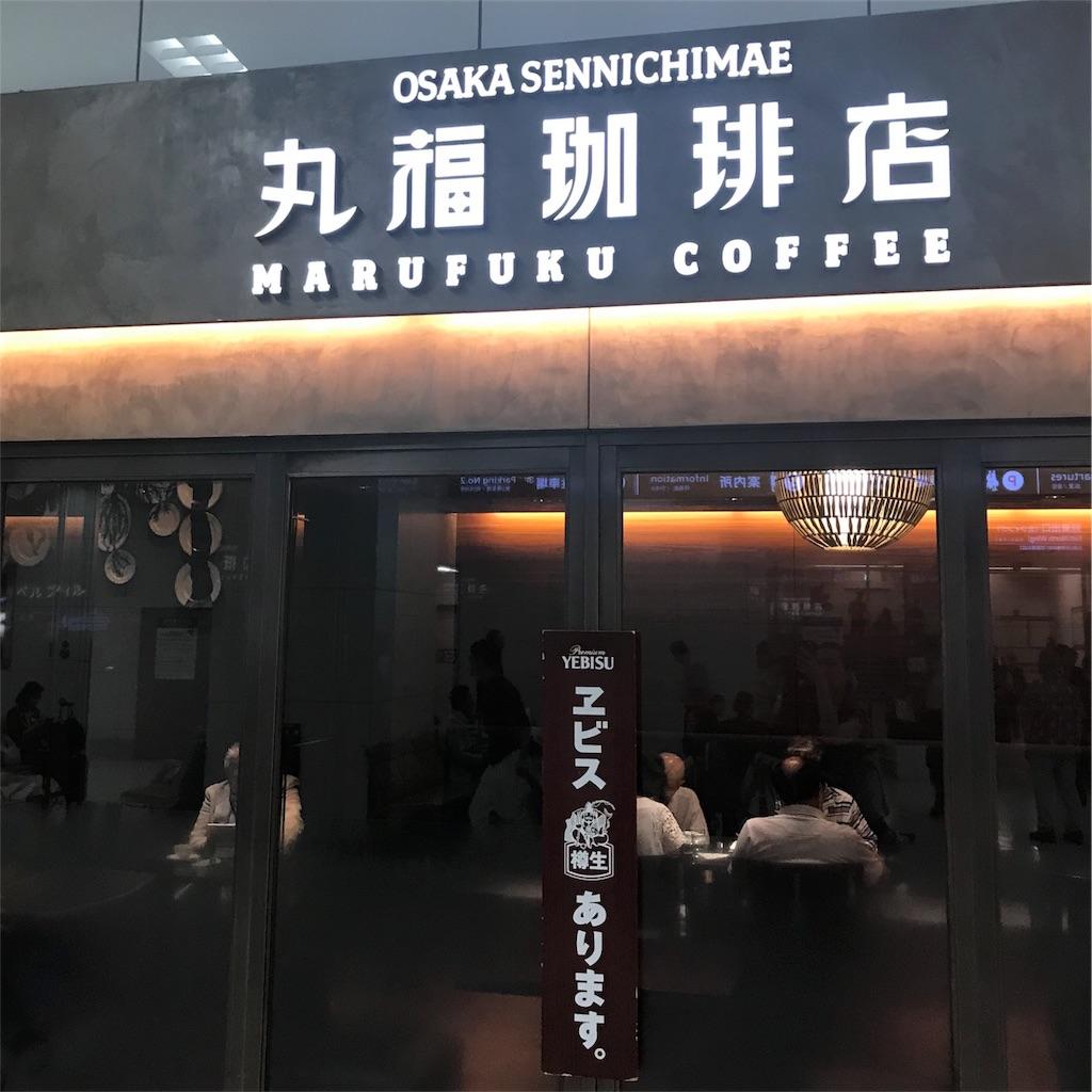 美食ソムリエAsaco丸福珈琲店羽田空港店